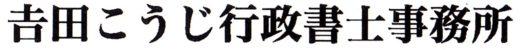 吉田こうじ行政書士事務所